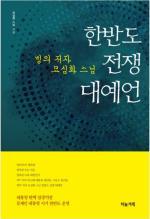 [신간] 묘심화 스님 '