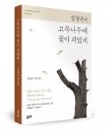 좋은땅출판사, '고목나무